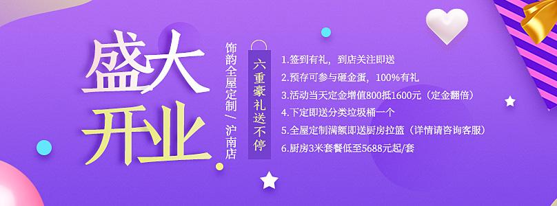8.18浦东沪南店盛大开业,多重好礼等你来约!